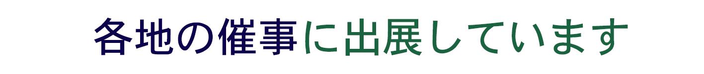 萩焼協同組合イメージ